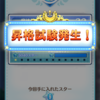 【FLO 昇格試験】魔法使いのたつじん昇格試練〜風に潜む嵐〜(ファンタジーライフ日記)