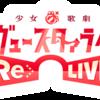 「少女☆歌劇レヴュースタァライト Re:LIVE」各校武器解説