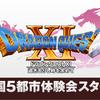 「ドラゴンクエストXI カウントダウンカーニバル」が、5/27(土)よりスタート!しゃああああああ!