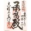 曹洞宗の大本山永平寺は福井県にあった!越前そばを食すアラフォーひとり旅