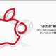 2019年のApple初売りはいつから?Apple「Lucky Bag(ラッキーバッグ)」の中身や2019年初売りセールの内容を大予想。