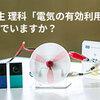 大日本図書:小学校6年理科の教科書で掲載されているプログラミング