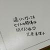 【卒業・転職】寄せ書きに悩む人必見!受け手に評価される寄せ書き11選!