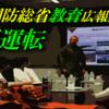 読谷。国防総省「教育広報活動員」が飲酒運転で逮捕される - この教育広報活動員は、いったい沖縄でどんな教育関連「広報活動」をしているのかという件について