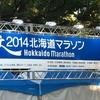 北海道マラソン・難所の新川通りを、数キロにわたり逆走した女性ランナーがいた!!