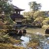 【世界遺産】日本のわびさびを体感できる銀閣寺