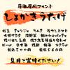 居酒屋風フリーフォント「しょかきうたげ」公開!(有料版あり)