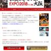 投資戦略フェア2018大阪に申し込みました。