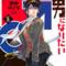 【マンガ】『川島芳子は男になりたい』1巻―男の冒険に憧れる女【愛新覚羅顕㺭】