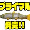 【ジャクソン】どんなスピードでも本物の魚のような動きをするビッグベイト「プライマル」発売!