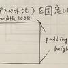 CSSで縦横比(アスペクト比)を固定したい