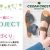 -ECO PROJECT- CEDAR CREST ORANGESTAR(セダークレスト オレンジスター)サンダル
