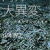 山本智之『海洋大異変:日本の魚食文化に迫る危機』