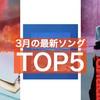 【オススメ】3月のオススメ最新ソングTOP5!【BGM】