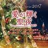 Christmas Stories 2017 愛が輝く聖夜