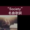 """""""Society"""" Eddie Vedder 名曲歌詞【英語に親しもう】"""