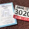 川崎国際多摩川マラソン振り返り