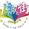 【開催決定】「17LIVE presents AKB48 15th Anniversary LIVE AKB48チーム8 全国ツアー 〜47の素敵な街へ〜ファイナル 神奈川県公演『真っ青な空を見上げて』」