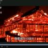 11月1日(金)首里城7棟焼失、飛び込んできた大臣の椅子森雅子、二本松の菊人形