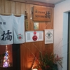 仙台市春日町 家庭料理 橘