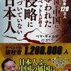 ぺマ・ギャルボ先生の『侵略に気づいていない日本人』のP-time