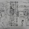 富士山の消された歴史!「富士文献」宮下文書に記された富士王朝とは!?