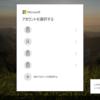 Office365 ADFSなどの画面が新UIに変更されるようです。