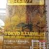 東京イルミリア