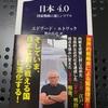 リアリストの見方:読書録「日本4.0」