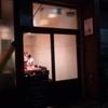【西新宿七丁目】粋な小料理屋さん『いを庵』