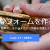 Googleアドセンス審査突破の道① ~お問い合わせフォームの作り方~