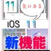 iOS 11 の気になる新機能を紹介