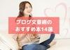 文章の書き方の本おすすめ14選【ブログ・ネット】