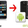 iphoneからAndroidに移行してわかった4っのこと