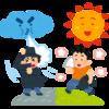 『北風と太陽』作戦っ!