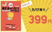 『新装版 英文法のトリセツ じっくり基礎編』が11/17限り399円!【電子書籍】
