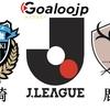 J1リーグ第17節 ‐ 川崎フロンターレ VS 鹿島アントラーズの試合プレビュー