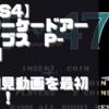 【初見動画】PS4【アーケードアーカイブス P-47】を遊んでみての感想!