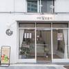 ソウル駅近くのリピマカロン屋さんでほっこり… 8月ソウル一人旅その17【のしやま備忘録】
