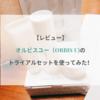 【レビュー】オルビスユー(ORBIS U)のトライアルセットを使ってみた!