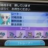 【S9使用構築】【最高レート2079】意地グロス電磁波コントロール