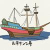 ウサギと行く東京ディズニーシー②〜さらってきた三つ編みと爺様の強欲〜