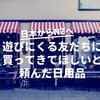 日本からNZへ遊びにくる友だちに買ってきてほしいと頼んだ日用品