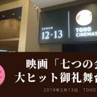 映画「七つの会議」大ヒット御礼舞台挨拶 感想レポ(2019年2月13日@TOHOシネマズ日比谷)