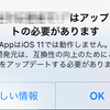 iPhoneでアプリを起動するとデベロッパによるアップデートが必要ですと表示されるアプリが出てきました