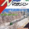 Nゲージマガジン64号(休刊号)