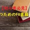【初心者必見】勝つためのFX書籍3選