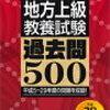 日本史、世界史(所要時間20分程度内動画15分)