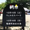 12月16日(日)8-12時 稲美町 加古大池朝市 フレッシュダイレクト・出店者・モーニングセット