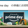 Amazon prime day(アマゾンプライムデー)の準備とお得情報!2018年版